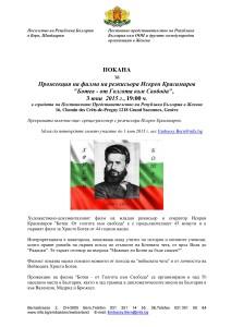 Покана филм за Христо Ботев (2)