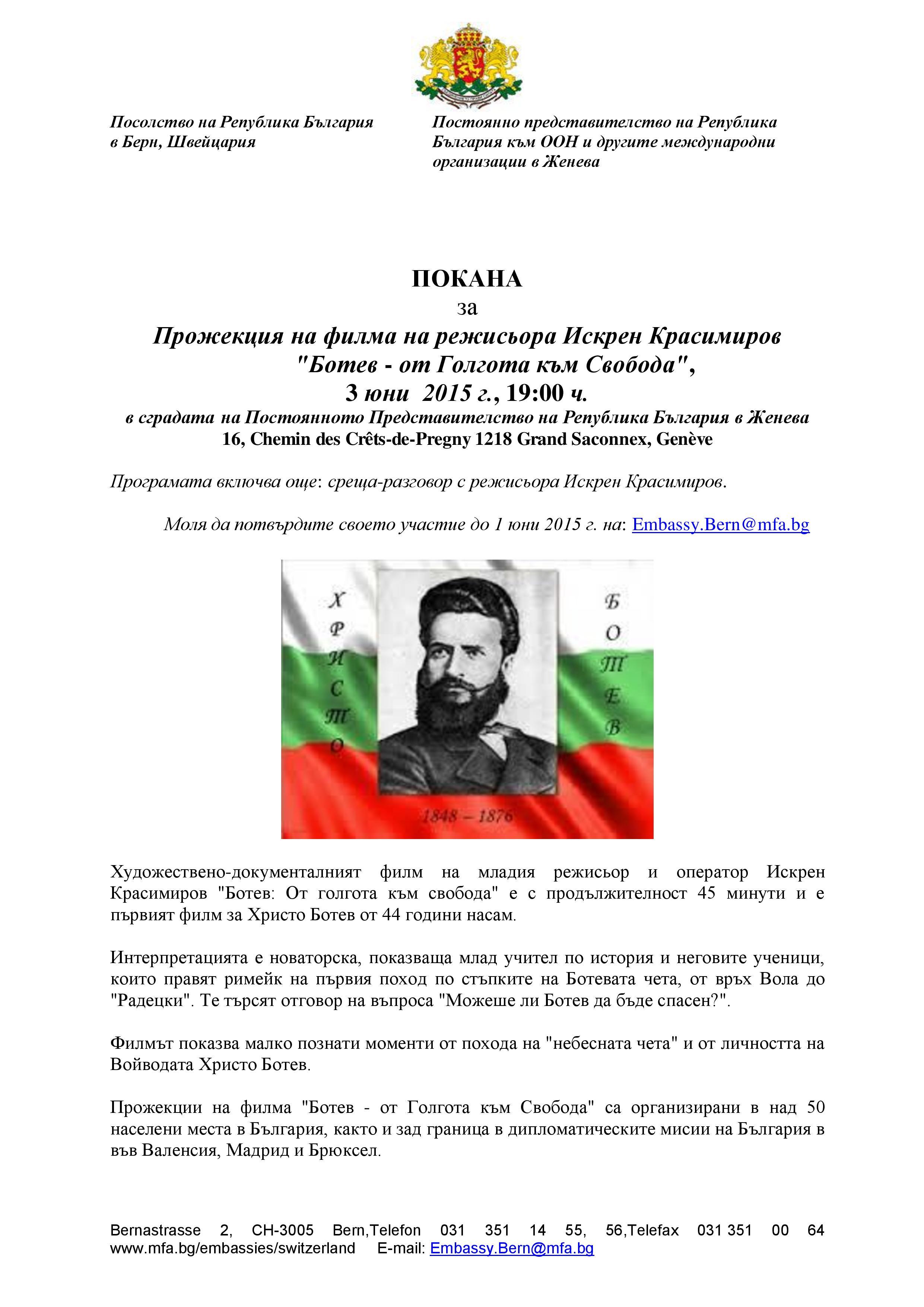 Покана филм за Христо Ботев